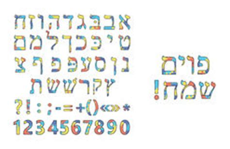 How to write hebrew block letters expocarfo Choice Image